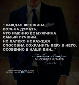 """Цитата из """"Дневника Венеры"""""""